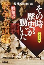 NHK「その時歴史が動いた」コミック版 昭和史 戦争への道編 (ホーム社漫画文庫)