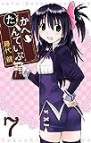 かへたんていぶ 7巻 (デジタル版ガンガンコミックスONLINE)