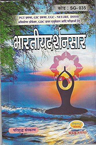Sanskrit Darshan Book for PGT,UGC,GIC,GDC all other Sanskrit exams. (PGT/UGC BHARTIY DARSHAN SAAR)