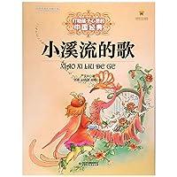 打动孩子心灵的中国经典-小溪流的歌