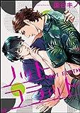 ノットフラット(分冊版) 【第1話】 (GUSH COMICS)