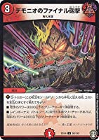 デュエルマスターズ DMEX14 56/110 デモニオのファイナル砲撃 (U アンコモン) 弩闘×十王超ファイナルウォーズ!!! (DMEX-14)