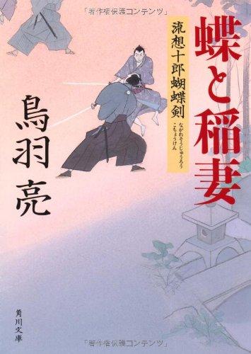 蝶と稲妻 流想十郎蝴蝶剣 (角川文庫)の詳細を見る