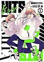 ヒッツ 第01巻