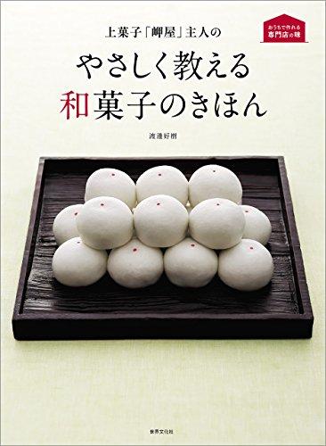 上菓子「岬屋」主人の やさしく教える和菓子のきほん (おうちで作れる専門店の味)