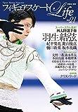 フィギュアスケートLife Vol.21 (扶桑社ムック)