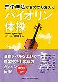 理学療法で身体から変える バイオリン体操