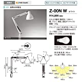 yamada LEDデスクスタンド Zライト 白熱灯60W相当 E26 LED電球 電球色 (ランプ付き) クランプ式 本体色:ホワイト Z00NW