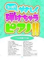 ピアノ・ソロ スーパーやさしく弾けちゃうピアノ!! 【TV&映画の名曲】 (楽譜)