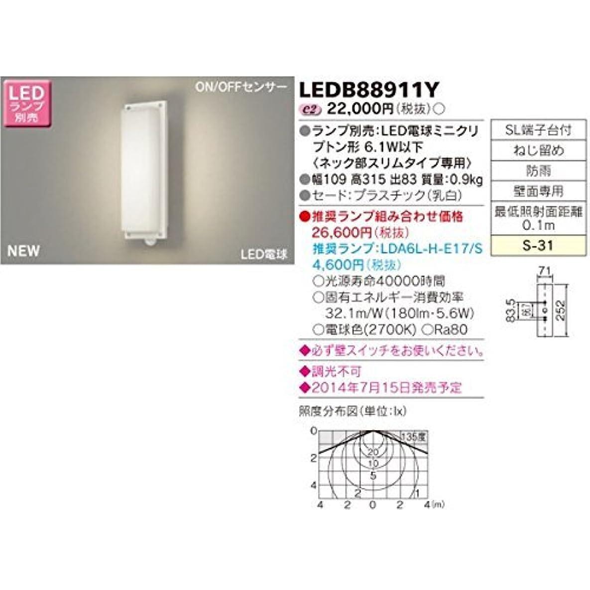 左部分ホイスト東芝(TOSHIBA)  LEDアウトドアブラケット (LEDランプ別売り) LEDB88911Y