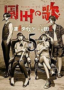 園田の歌(5) (ヤングキングコミックス)