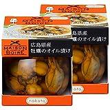 nakatoメゾンボワール 広島県産牡蠣のオイル漬け ひよこ豆を添えて ×2個