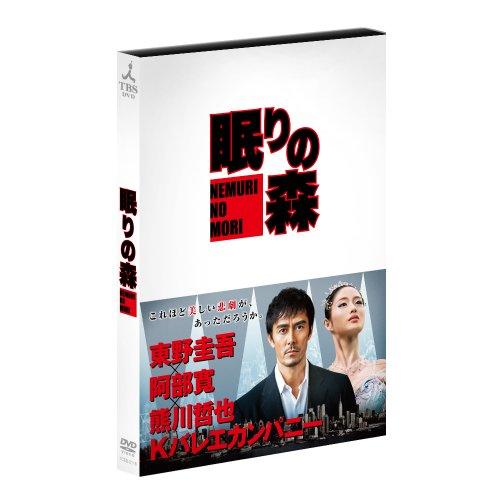 """""""新参者""""加賀恭一郎「眠りの森」 [DVD]"""