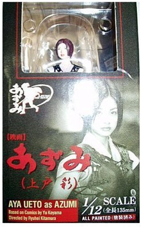 Azumi (Aya Ueto) (Japan Import   Das Paket und das Handbuch werden in Japanisch)