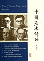 The Chinese Historical Review(Chinese Edition)