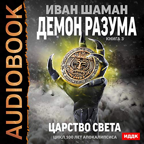 100 Years of the Apocalypse. Demon of the Mind 3: Kingdom of Light (Russian Edition) Titelbild