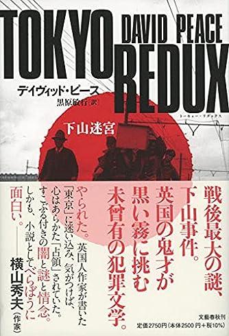 TOKYO REDUX 下山迷宮