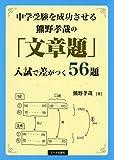 中学受験を成功させる熊野孝哉の「文章題」入試で差がつく56題 (YELL books)