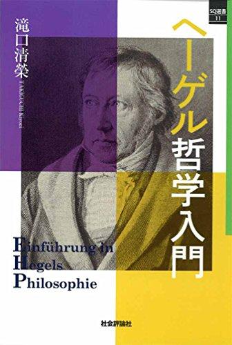 ヘーゲル哲学入門 (SQ選書11)