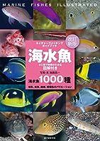 改訂新版 海水魚 ひと目で特徴がわかる図解付き (ネイチャーウォッチングガイドブック)