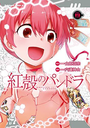 【電子版】紅殻のパンドラ(19) (角川コミックス・エース)