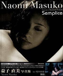 Semplice—益子直美写真集
