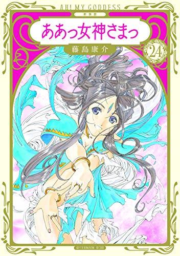 新装版 ああっ女神さまっ(24) (アフタヌーンコミックス)