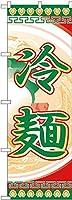のぼり旗 冷麺 No.H-325(三巻縫製 補強済み)