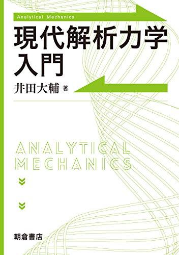 現代解析力学入門