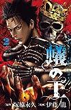 蟻の王 2 (少年チャンピオン・コミックス)