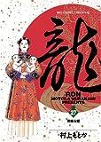 龍-RON-(ロン)(27) (ビッグコミックス)