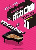 ピアノ・ソロ 本当に弾きたいボカロ曲ランキング30