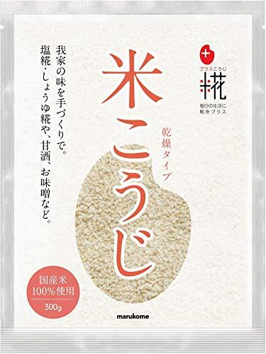 マルコメ プラス糀 米こうじ 乾燥タイプ 【国産米100%使用】 300g×5袋