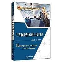 空乘服务质量管理