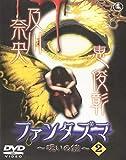 ファンタズマ~呪いの館~ 2[DVD]