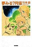 夢みる7月猫 (ビームコミックス)