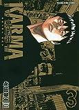 鬼門街 KARMA 3 (3巻)