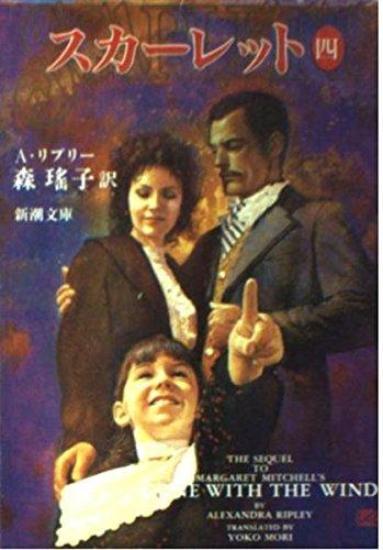 スカーレット〈4〉 (新潮文庫)
