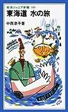 東海道 水の旅 (岩波ジュニア新書)