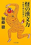 怪の漢文力―中国古典の想像力 (中公文庫)