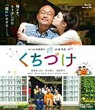 くちづけ[Blu-ray/ブルーレイ]