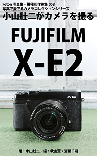 Foton Photo collection samples 057 Koyama Soji Capture FUJIFILM X-E2 (Japanese Edition)
