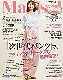 Marisol (マリソル) 2021年5月号 雑誌