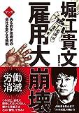 雇用大崩壊: マンガ ある若手技術者の会社を変える挑戦 - 堀江 貴文, 前田 貴洋