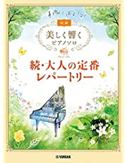 美しく響くピアノソロ 初級 続・大人の定番レパートリー