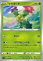 ポケモンカードゲーム剣盾 s1W ソード マラカッチ C ポケカ ソード&シールド 草 たねポケモン
