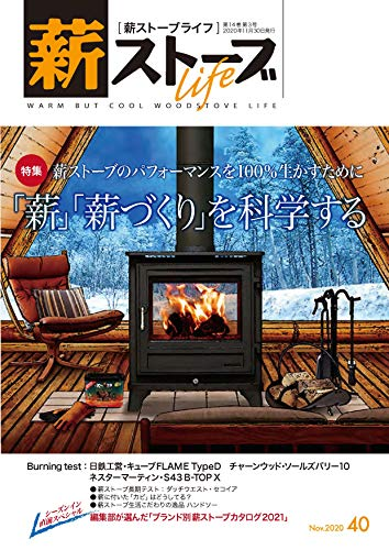 薪ストーブライフNo.40: warm but cool woodstove life