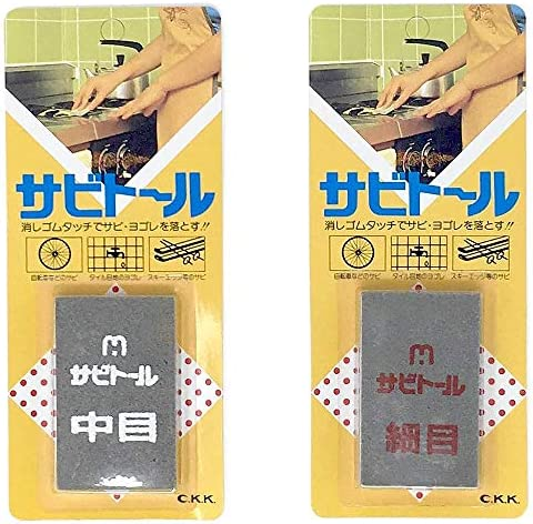 Rust Eraser Sabitoru Medium and Fine 2-piece Set