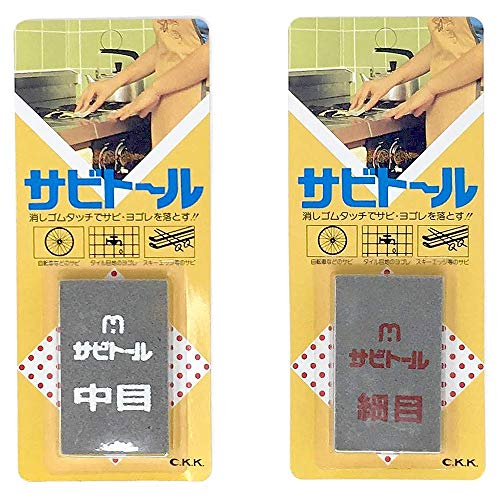 Rust Eraser Sabitoru Medium and Fine 2-piece Set