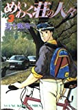 めいわく荘の人々 3 (ヤングキングコミックス)